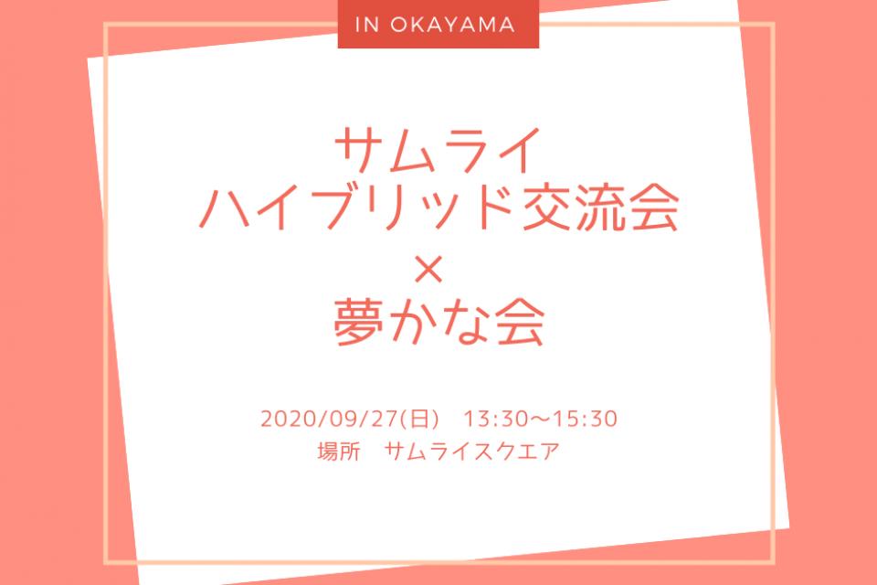 岡山初開催!サムライハイブリット交流会×夢かな会